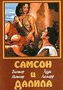 Фільм «Самсон и Далила» (1949)
