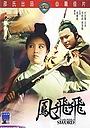 Фільм «Леди с мечом» (1971)