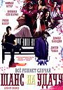 Фильм «Шанс на удачу» (2009)