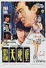 Фільм «Chui si tian e» (1967)