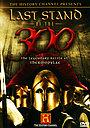 Фільм «300 спартанців: Остання битва» (2007)