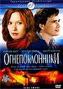 Фильм «Огнепоклонники» (2007)