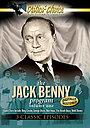 Сериал «Программа Джека Бенни» (1950 – 1965)