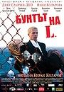 Фильм «Бунт Л.» (2006)