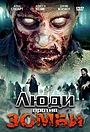 Фильм «Люди против зомби» (2007)