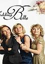 Сериал «Свадебные колокола» (2007)