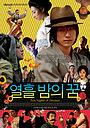 Фільм «Десять ночей грёз» (2006)