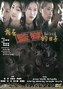 Фільм «Чёрная кошка 3: В тюрьме» (2000)