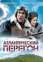 Фільм «Атлантичний перегін» (2007)
