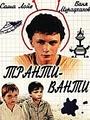 Фильм «Транти-ванти» (1989)