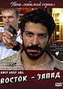 Сериал «Восток — Запад» (2007 – 2011)