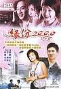 Фільм «Дежавю» (1999)