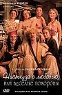 Фільм «Ниоткуда с любовью, или Веселые похороны» (2007)