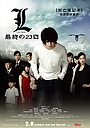Фільм «L: змiнити свiт» (2008)