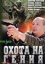 Сериал «Охота на гения» (2006)