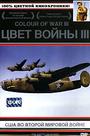 Сериал «Цвет войны 3: США во Второй Мировой войне» (2003)