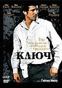 Фильм «Ключ» (2007)