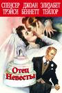 Фільм «Батько нареченої» (1950)