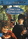 Сериал «Новеллы Ги Де Мопассана» (2007 – 2011)