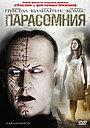 Фільм «Парасомнія» (2008)