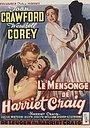 Фильм «Гаррьет Крэйг» (1950)