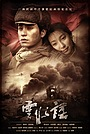 Фильм «Узел» (2006)