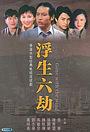 Серіал «Fau sun luk gip» (1980 – ...)