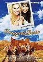 Фильм «Дуня и Дези» (2008)