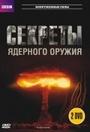 Серіал «BBC: Секреты ядерного оружия» (2007)