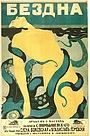 Фільм «Бездна» (1917)