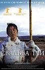 Фільм «Весілля Туї» (2006)
