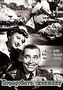 Фільм «Порадовать женщину» (1950)