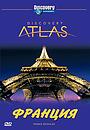 Серіал «Discovery. Атлас» (2006 – 2008)