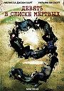 Фильм «Девять в списке мертвых» (2009)