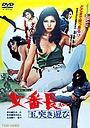 Фильм «Девушка-босс или 7 сумасшедших игр с мячом» (1974)
