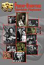 Сериал «Телевизионный театр Goodyear» (1951 – 1957)