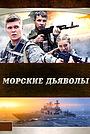 Серіал «Морские дьяволы» (2005 – 2011)