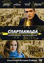 Фильм «Спартакиада. Локальное потепление» (2007)