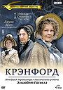 Сериал «Крэнфорд» (2007 – 2009)