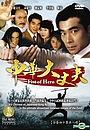 Серіал «Zhong hua da zhang fu» (1998)