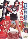 Фильм «Босс правонарушительниц: Баллада Йокогамских квартал» (1971)