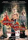 Серіал «Легенда о трех ключах» (2007 – 2008)