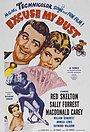 Фильм «Извините мою пыль» (1951)