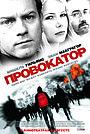 Фільм «Провокатор» (2008)