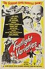 Фільм «Многообразие рампа» (1951)