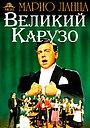Фильм «Великий Карузо» (1951)
