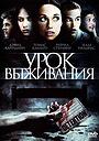 Фильм «Урок выживания» (2009)