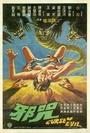 Фільм «Xie zhou» (1982)