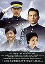 Сериал «Тучи над холмами» (2009 – 2011)