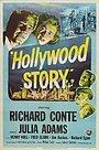 Фильм «Голливудская история» (1951)
